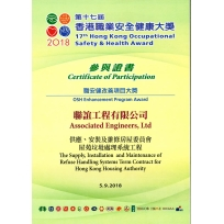 Certificate of Participation (17th Hong Kong Occupational Safety & Health Award--OSH Enhancement Program Award)