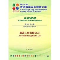 Certificate of Participation (17th Hong Kong Occupational Safety & Health Award--Safety Culture Award)