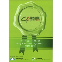 2017 - 19 Hong Kong Green Organisation