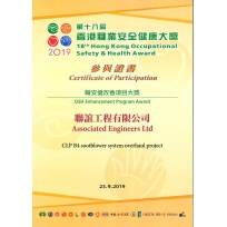 Certificate of Participation (18th Hong Kong Occupational Safety & Health Award--OSH Enhancement Program Award)